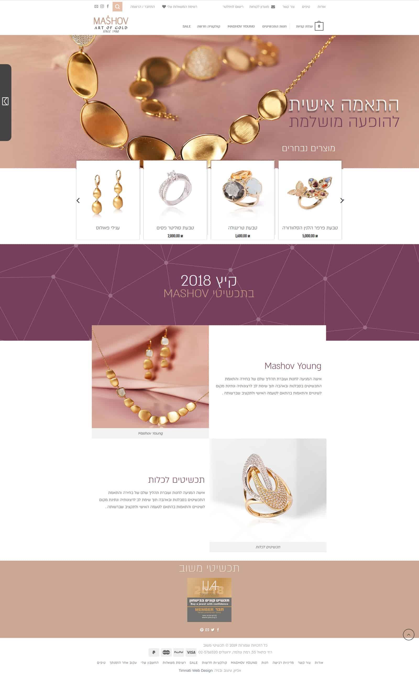 mashov-jewelry-main-page