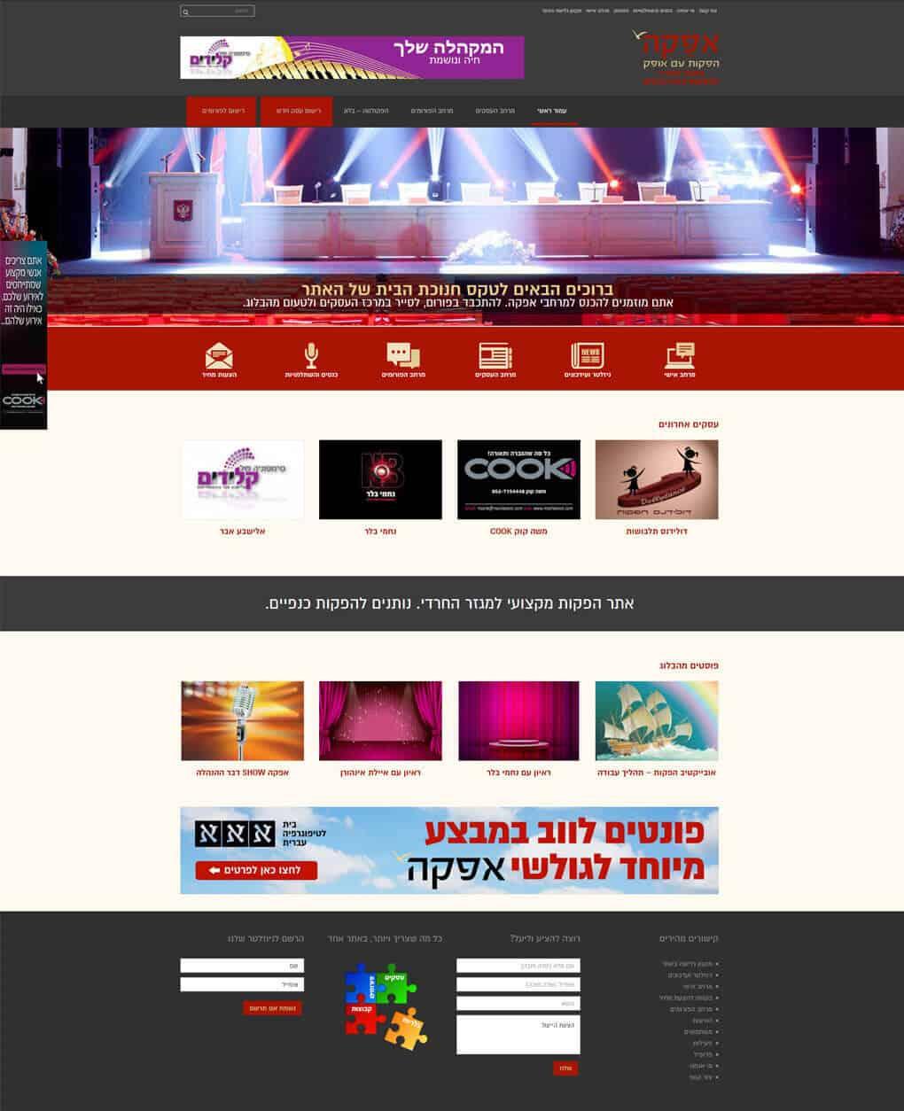 site-afeka1