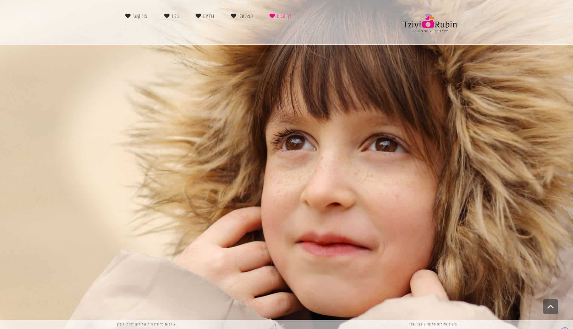 zivi-rubin-homepage