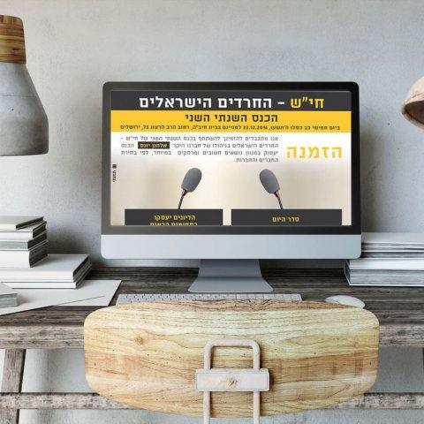 """חי""""ש – החרדים הישראלים"""