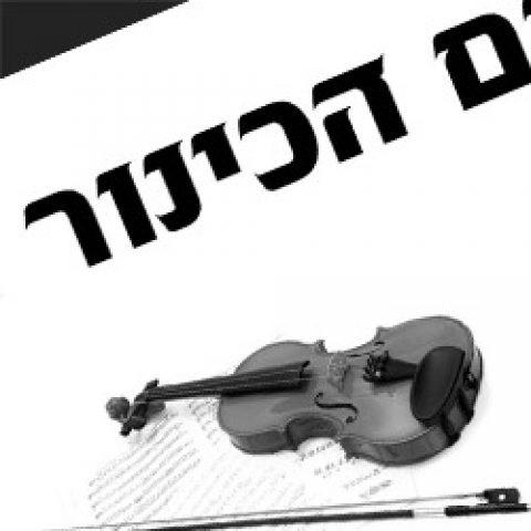 גם הכינור בכה